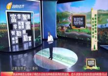 海南省脱贫致富电视夜校第一百九十八课