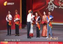 为了那份庄严的承诺——2020年海南省脱贫攻坚奖特别节目