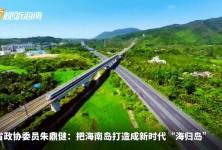 """省政协委员朱鼎健:把海南岛打造成新时代""""海归岛"""""""