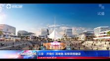 《海南新闻联播》完整版视频2017年9月18日