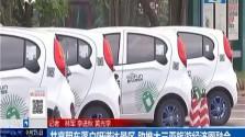 共享租车落户呀诺达景区 助推大三亚旅游经济圈融合