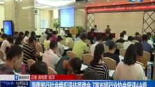 海南举行社会组织评估授牌会 7家省级行业协会获评4A级