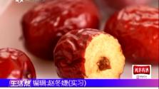 哪些人不宜吃红枣
