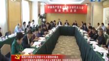 海南代表团讨论党的十九大报告时提出:以习近平新时代中国特色社会主义思想为指引 加快建设美好新海南