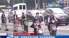 海南:本周天气时冷时热 需注意防潮防病