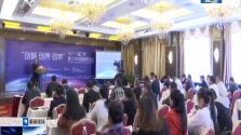 2017中国海口青少年科教创新发展论坛举行