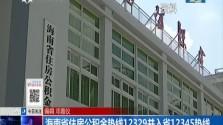 海南省住房公积金热线12329并入省12345热线