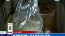 """""""白色垃圾""""泛滥 外卖餐盒一天可堆330多座珠峰高"""