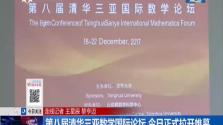 第八届清华三亚数学国际论坛 今日正式拉开帷幕