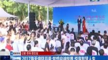 2017海天盛筵开幕:梦想启迪世界 悦享智慧人生