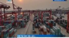 国家发改委发布《中国对外投资报告》中国对外投资增长潜力大