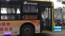 """公交上遗落""""救命钱"""" 爱心接力温暖人心"""