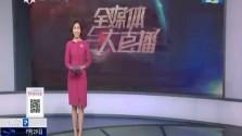 海南省政协七届一次会议胜利闭幕