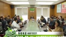 海南农垦:党委(扩大)会传达贯彻落实省委农村工作会议精神