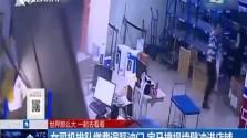 女司机排队缴费误踩油门 宝马撞塌墙壁冲进店铺