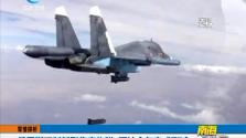 俄罗斯研制新型集束炸弹 预计今年完成测试
