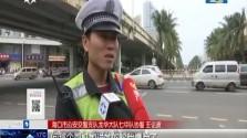 海口:网传交警给女司机下跪?当事人还原事情始末