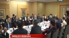 沈晓明在琼中代表团参加审议