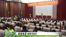 《我的中国梦——让海南成为世界农都》主题演讲在海南大学举行