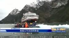 《中国旅游新闻》2018年1月28日