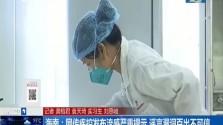 海南:网传疾控发布流感严重提示 谣言漏洞百出不可信