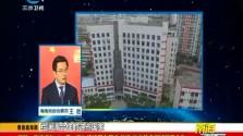 """王胜:""""一带一路""""建设促进海南与国际友城交流合作"""