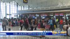 《中国旅游新闻》2018年01月12日