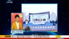何琼妹:早谋划 早准备 早实施 琼海制定整体方案迎接博鳌亚洲论坛召开