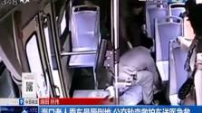 海口老人乘车晕厥倒地 公交秒变救护车送医急救