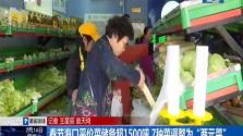 """春节海口平价菜储备1500吨 7种菜调整为""""两元菜"""""""