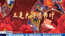 春节读书吧:读《解忧杂货店》找回内心流失的东西