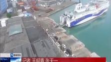 春节出行:雾气侵袭致港口间歇停航 建议进出岛旅客择机出行