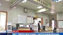 海口:医院急诊春节正常接诊 社区卫生院疫苗将暂停接种