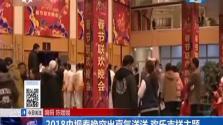 2018央视春晚突出喜气洋洋 欢乐吉祥主题