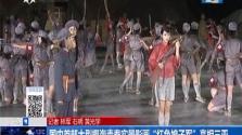 """国内首部大型椰海青春实景影画 """"红色娘子军""""亮相三亚"""