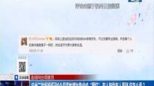 """杭州二胎妈妈怀孕8个月雪地裸肚跑步成""""网红"""" 有人鼓励有人质疑 您怎么看?"""