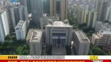 陈凤超:扛起肩上责任运用法院职责 加快建设美好新海南