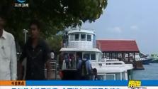 马尔代夫政局动荡 全国进入15天紧急状态