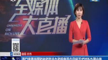 海口市秀华国税地税联合办税服务厅今日起正式对外办理业务