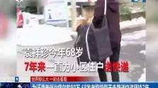 为还清老伴治病欠的80万 68岁老奶奶每天走路送快递坚持7年