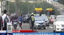 春节期间海口出租车司机拒客宰客将予以开除