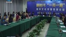 """新时代""""一带一路""""海洋文化传播高端论坛暨《我们的更路簿——三沙属于中国的历史证据》作品研讨会举行"""