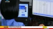 路志强:履职尽责 海南省检察机关将继续服务好海南发展大局