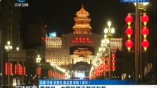 春节到:中国红增添节日气氛