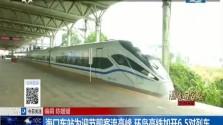 海口东站为迎节前客流高峰 环岛高铁加开6.5对列车