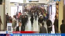 民航局:春节期间将及时发布旅客不文明行为记录