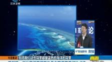 周然毅:三沙卫视开播四年多来取得了很好的成绩