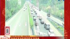海南省高速多路段现车流高峰