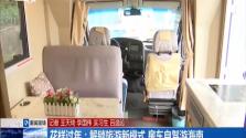 花样过年:解锁旅游新模式 房车自驾游海南