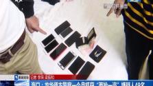 """海口:龙华便衣警察一个月抓获""""两抢一盗""""嫌疑人49名"""